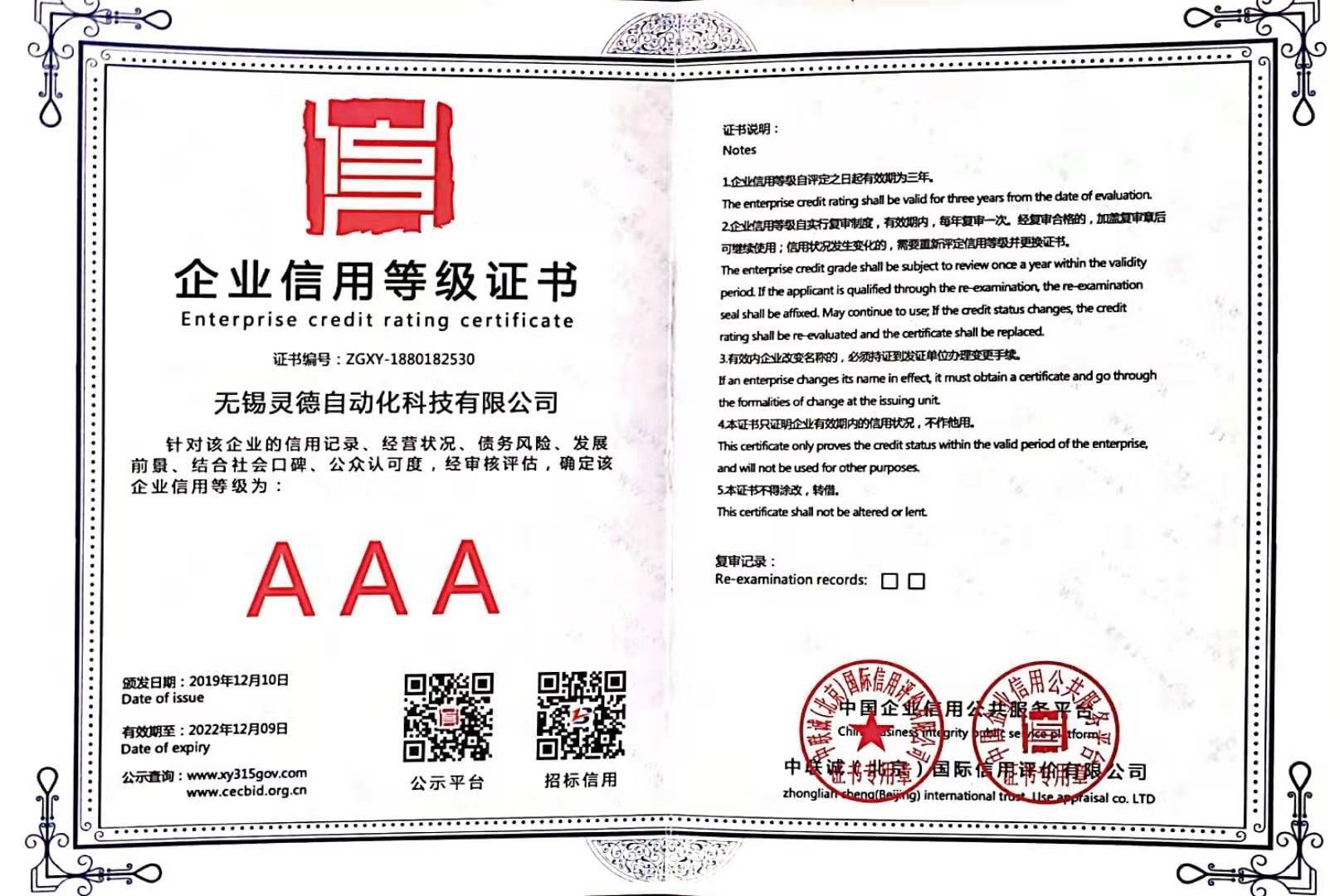 企业信用等级证书.JPG